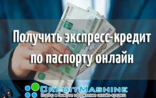 Получить кредит по паспорту онлайн