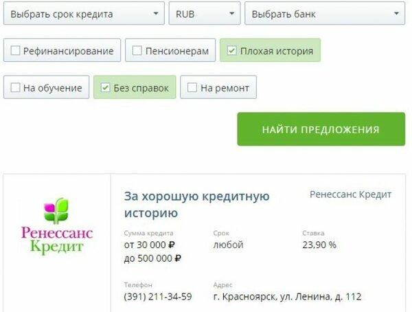 Взять кредит в адлере без справок онлайн кредит сбербанк оформить омск