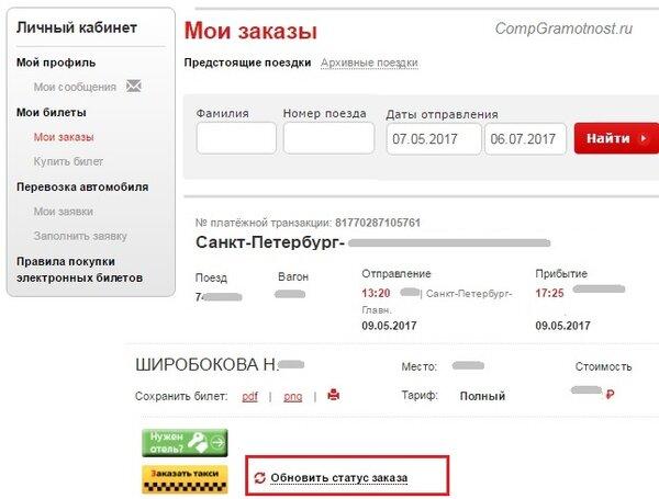 Регистрация дарственной электронная очередь