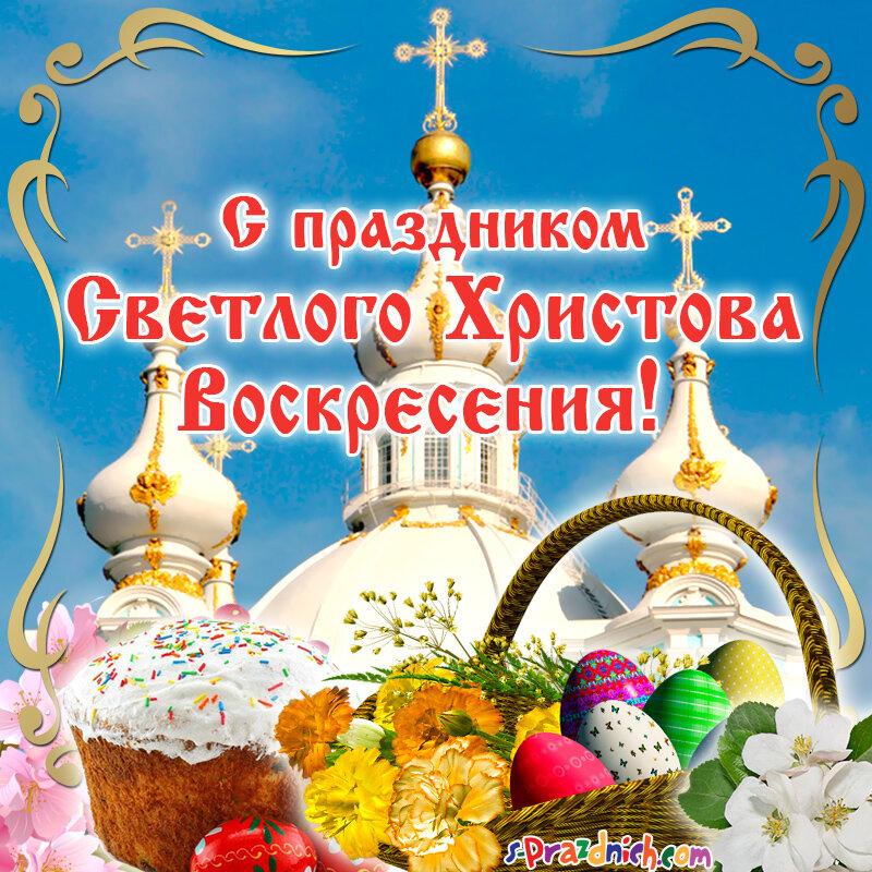 Подруги картинки, святая пасха картинки с праздником