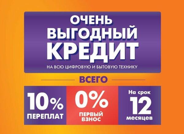Оформить онлайн кредит в dns взять кредит под материнский капитал ярославль