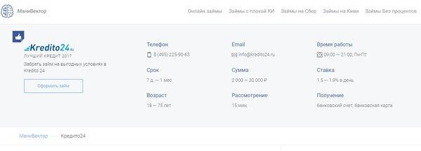 микрозайм без процентов на карту онлайн skip-start.ru кредит втб без посещения офиса