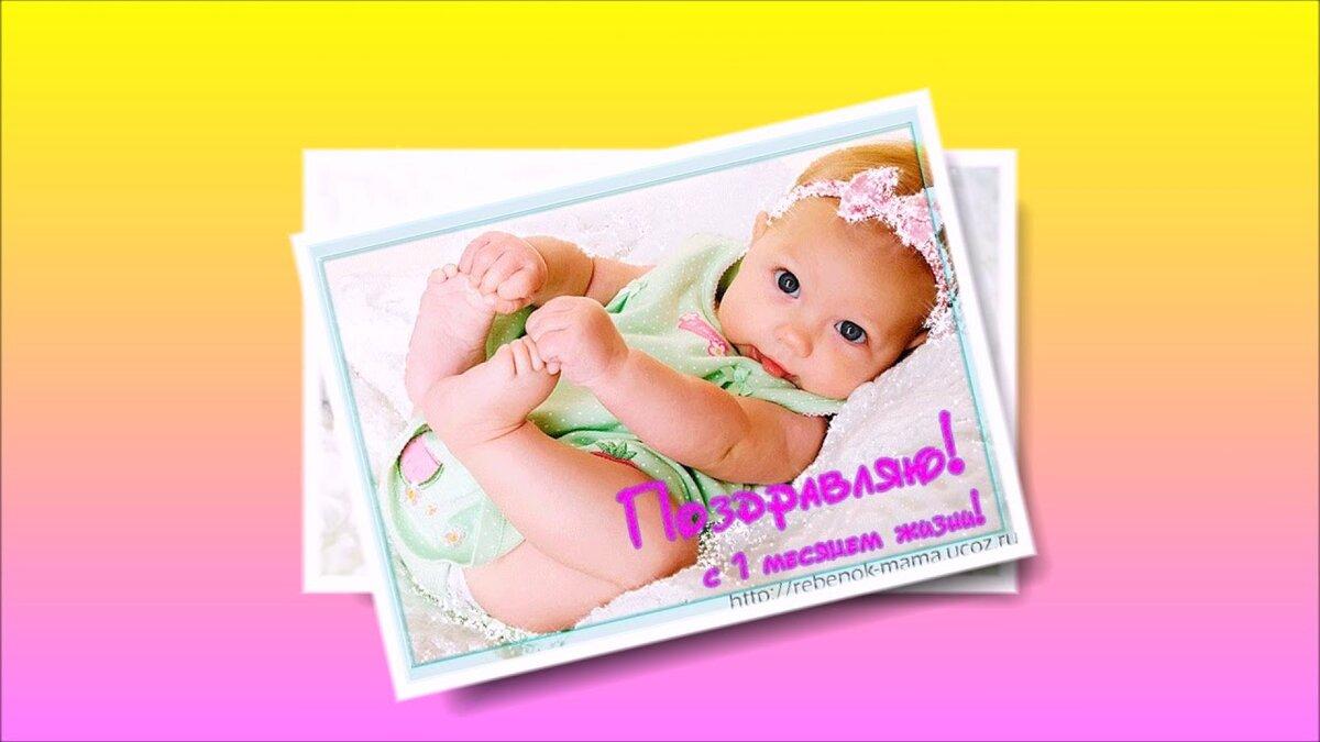Картинка с первым месяцем дочери