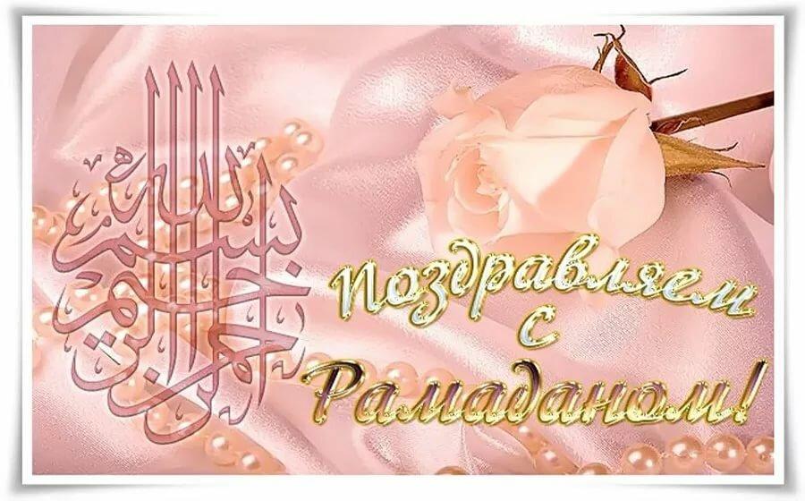 Рамадан праздник картинки
