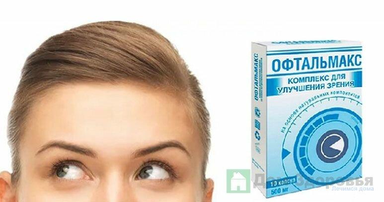 Офтальмакс комплекс для улучшения зрения в Ульяновске