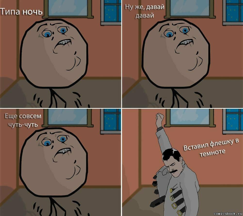 Картинки мемы ржачные