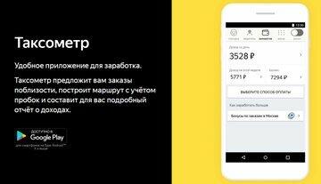 расчет заработка в яндекс такси онлайн калькулятор заявка на кредит с моментальным решением по смс