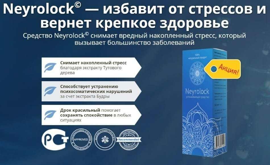 Neyrolock для восстановления нервной системы в Североуральске