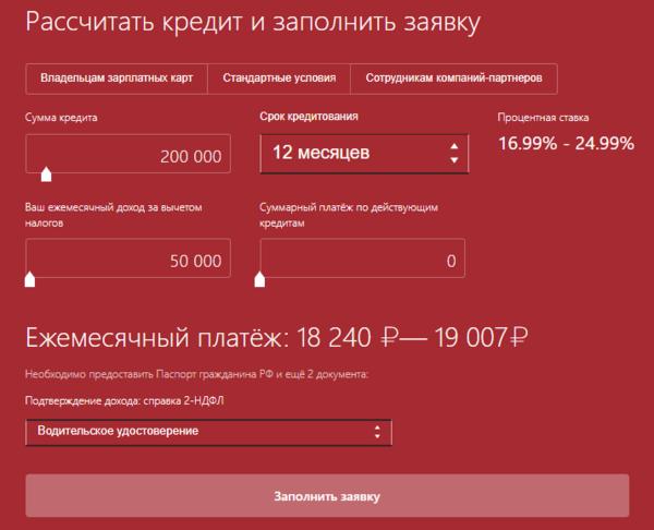частичное досрочное погашение ипотеки сбербанк калькулятор онлайн