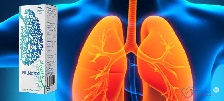 Pulmofix от заболеваний дыхательных путей в Стаханове