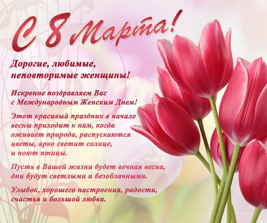 Поздравление с 8 марта на открытки от главы, поздравлением днем школы
