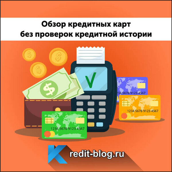 Мфо москвы без проверки кредитной