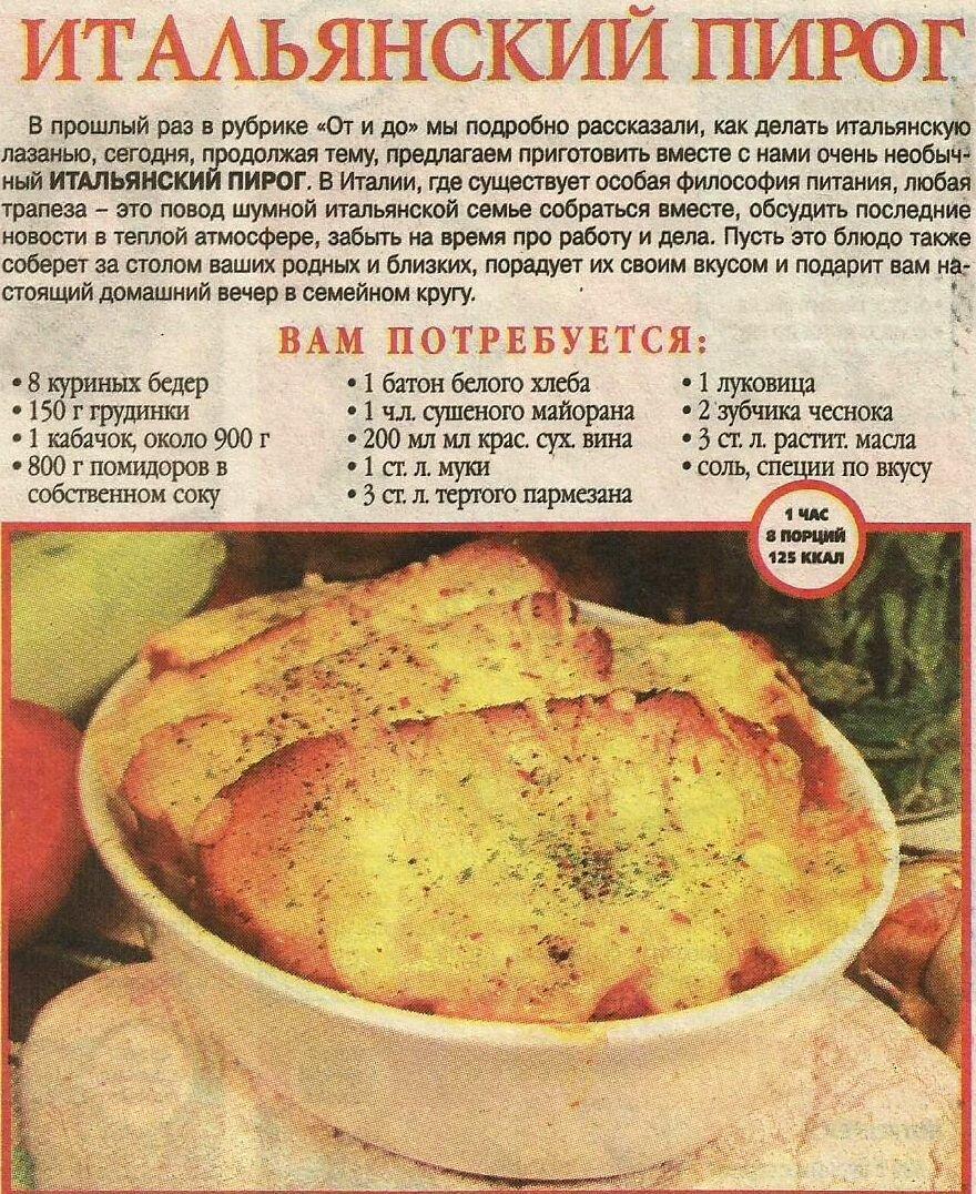 обои забытые рецепты с картинками изысканное сочетание особенно