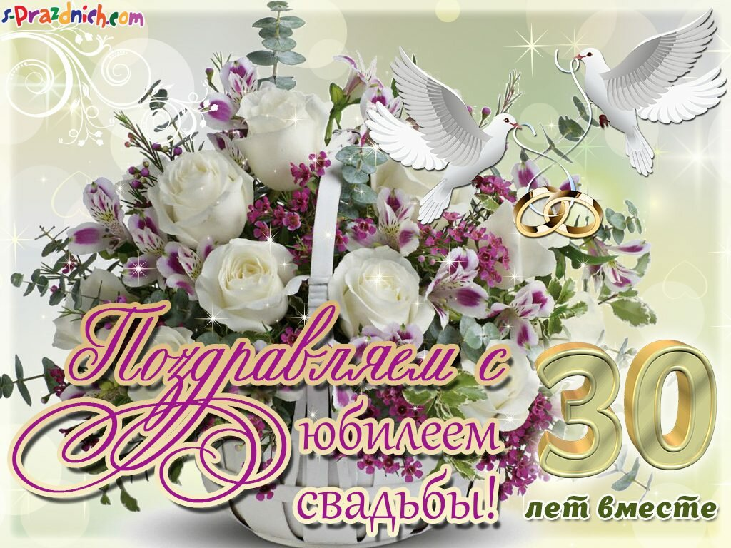 Поздравления на жемчужную свадьбу открытки