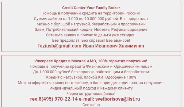 Взять кредит 50000 с плохой кредитной историей без справок о доходах