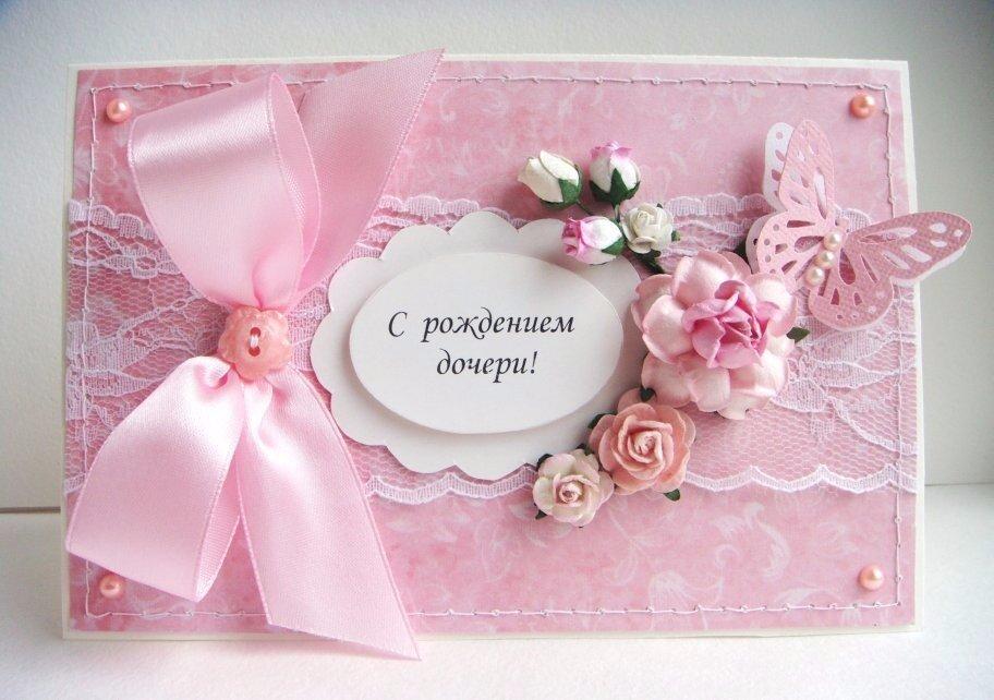 Поздравления с рождением дочки с открыткой
