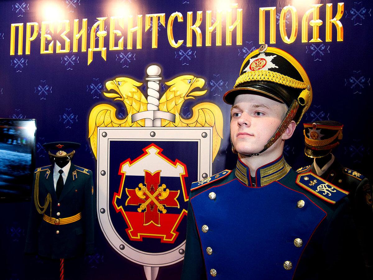 Открытки днем, с днем президентского полка открытки