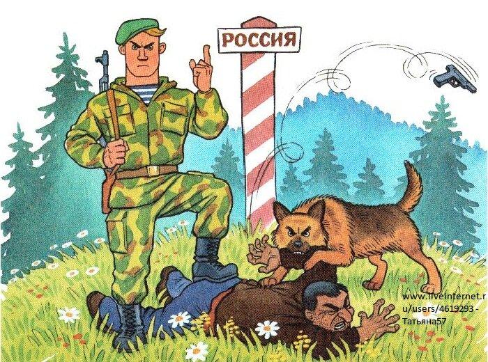 открытка на день пограничника нарисовать сюда всегда было