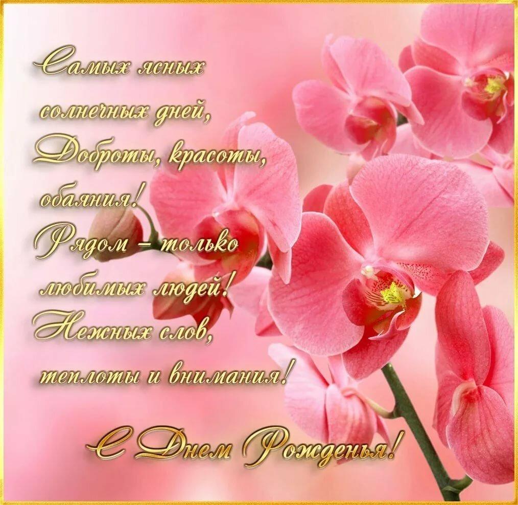 Картинка с цветами и стихами, праздником
