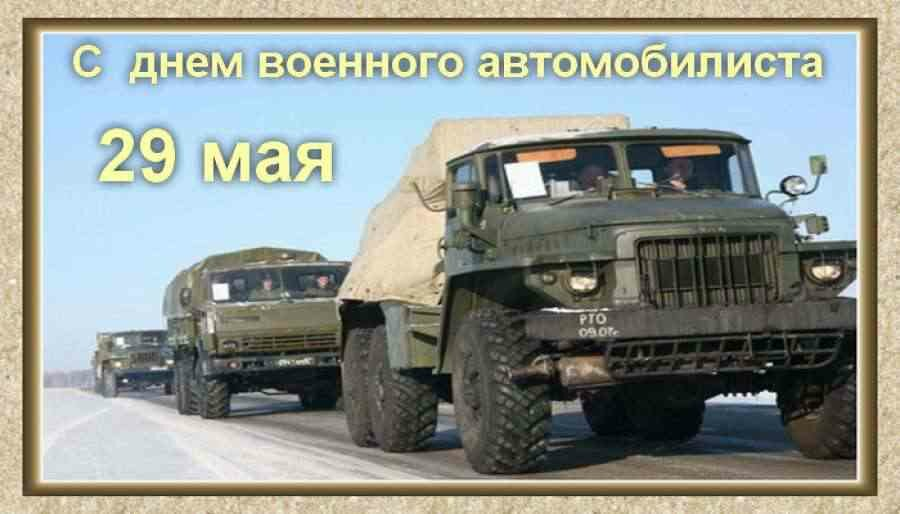 Картинки ко дню военного автомобилиста, дню