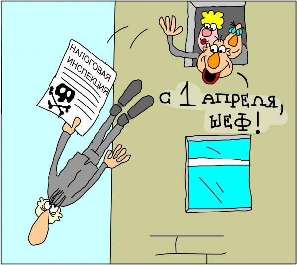 Рисунки смешные к 1 апреля