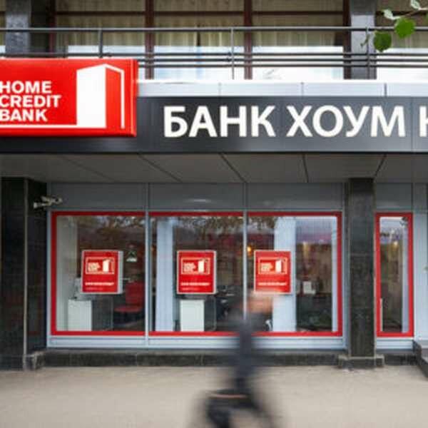 кредитная карта хоум кредит банк отзывы 2020