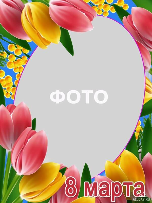 Рамки и открытки к 8 марта, весной картинки открытка