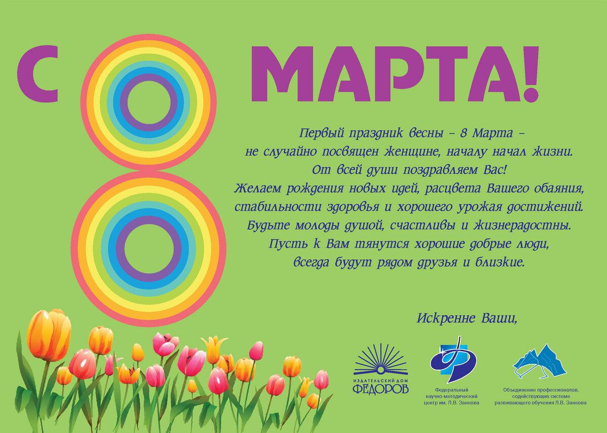 Днем рождения, музыкальное поздравление учителям на 8 марта