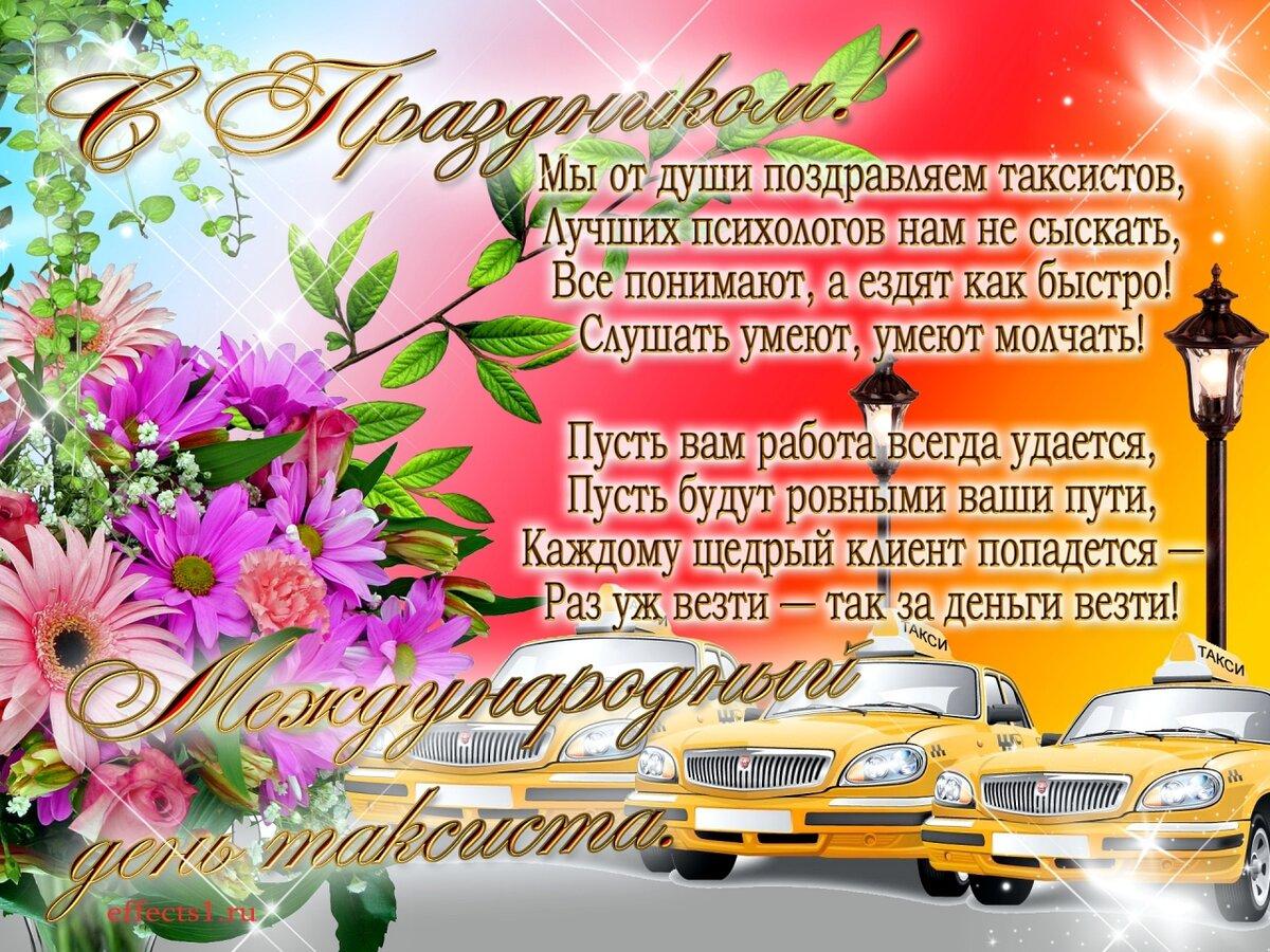 Поздравления с днем таксиста в картинках
