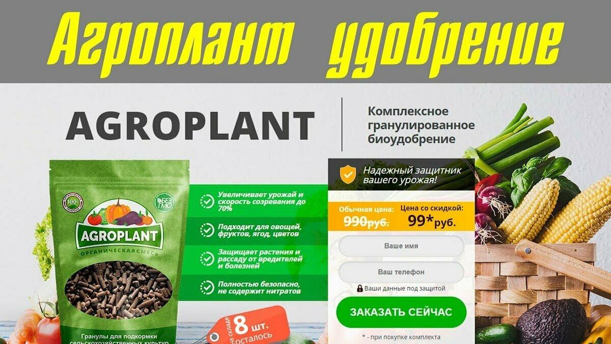 AGROPLANT - биоудобрение в Ясном