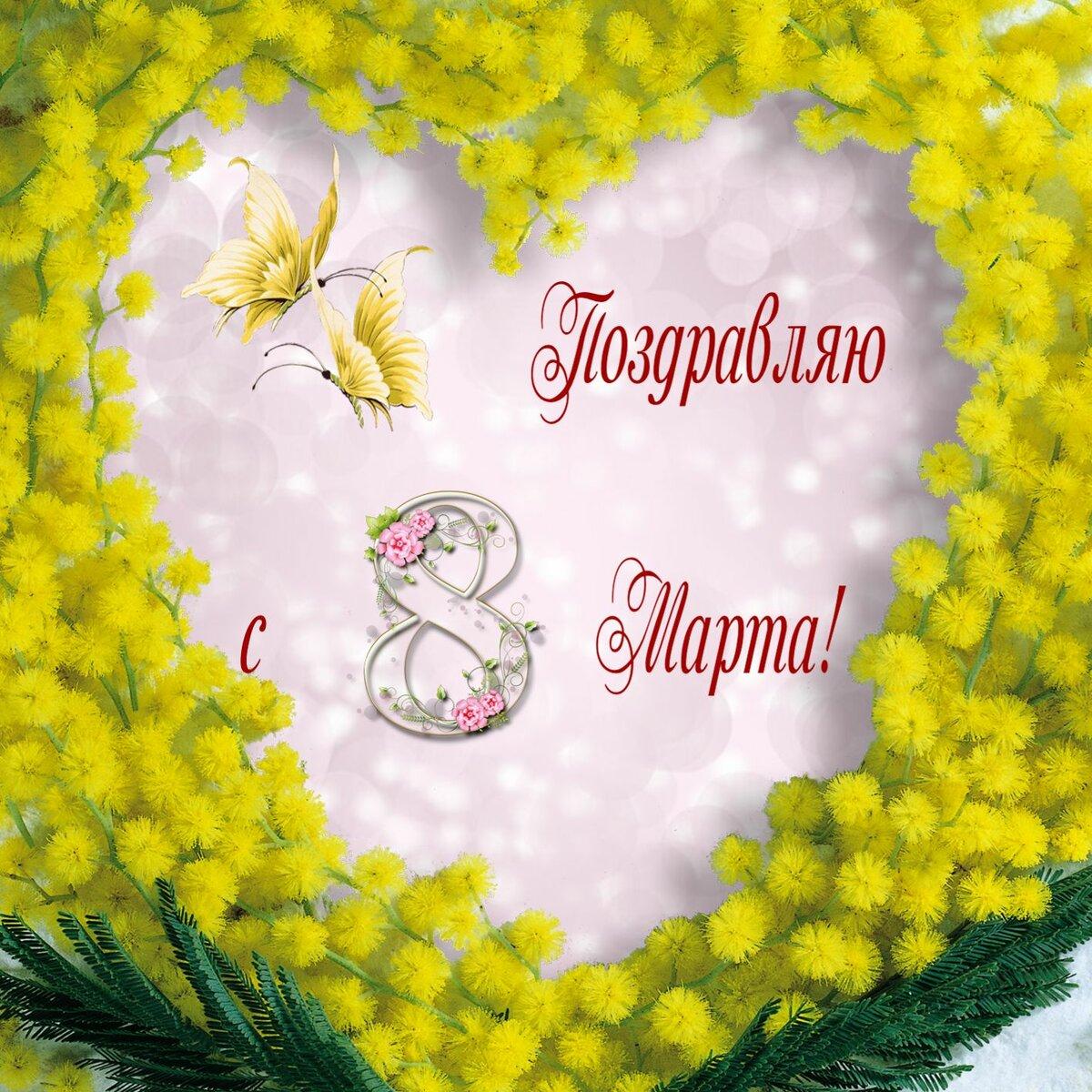 открытка с праздником восьмое марта
