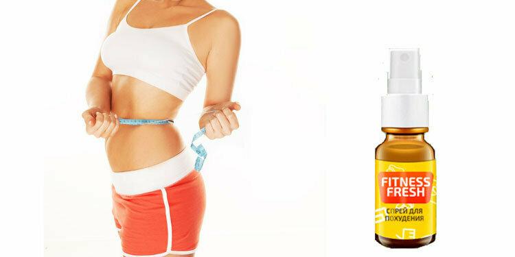 Fitness Fresh спрей для похудения в Омске