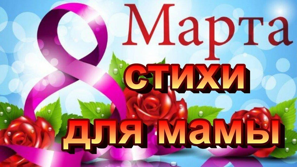 Инесса, видео открытка с 8 марта для мамы