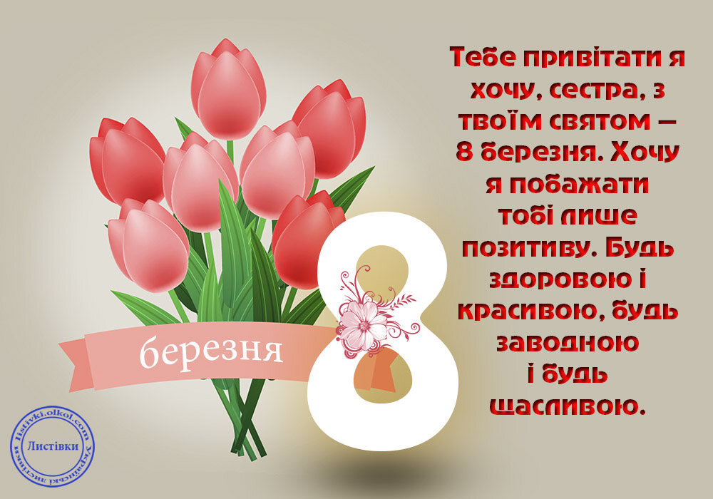 Поздравление с 8 марта сестру мужа