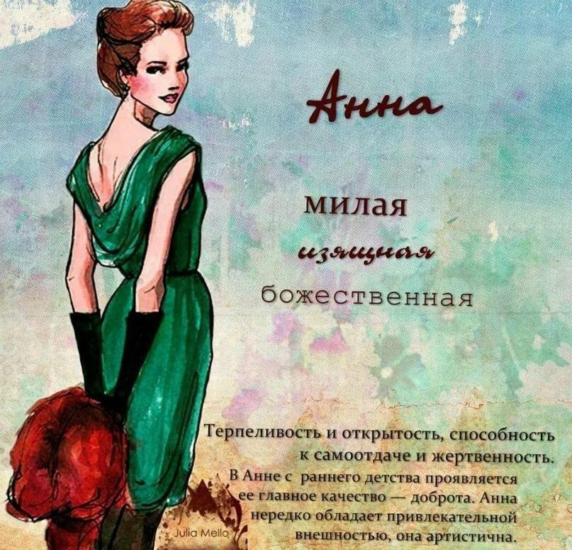 Женские имена в картинках