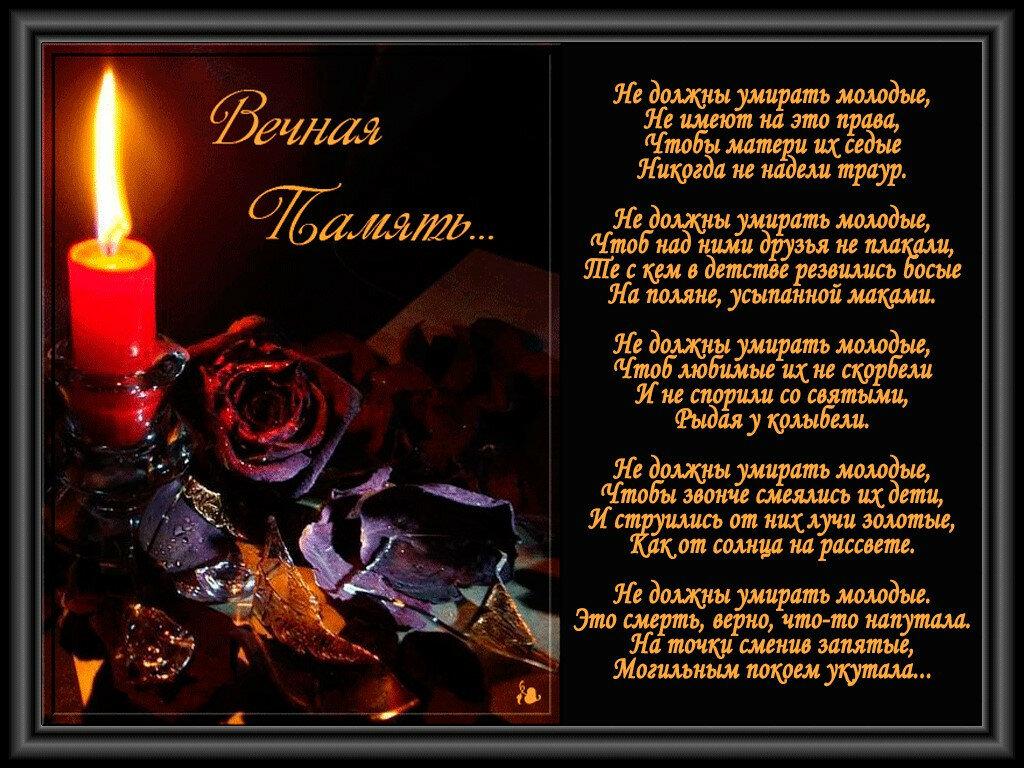 Чистым, вечная память картинки со стихами об умершей подруге