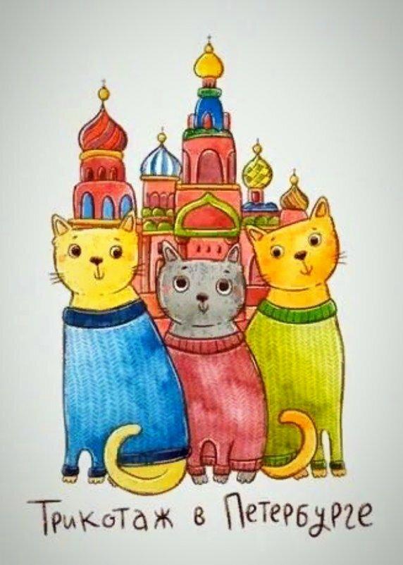 Буквоед открытки с питером, картинки про котов