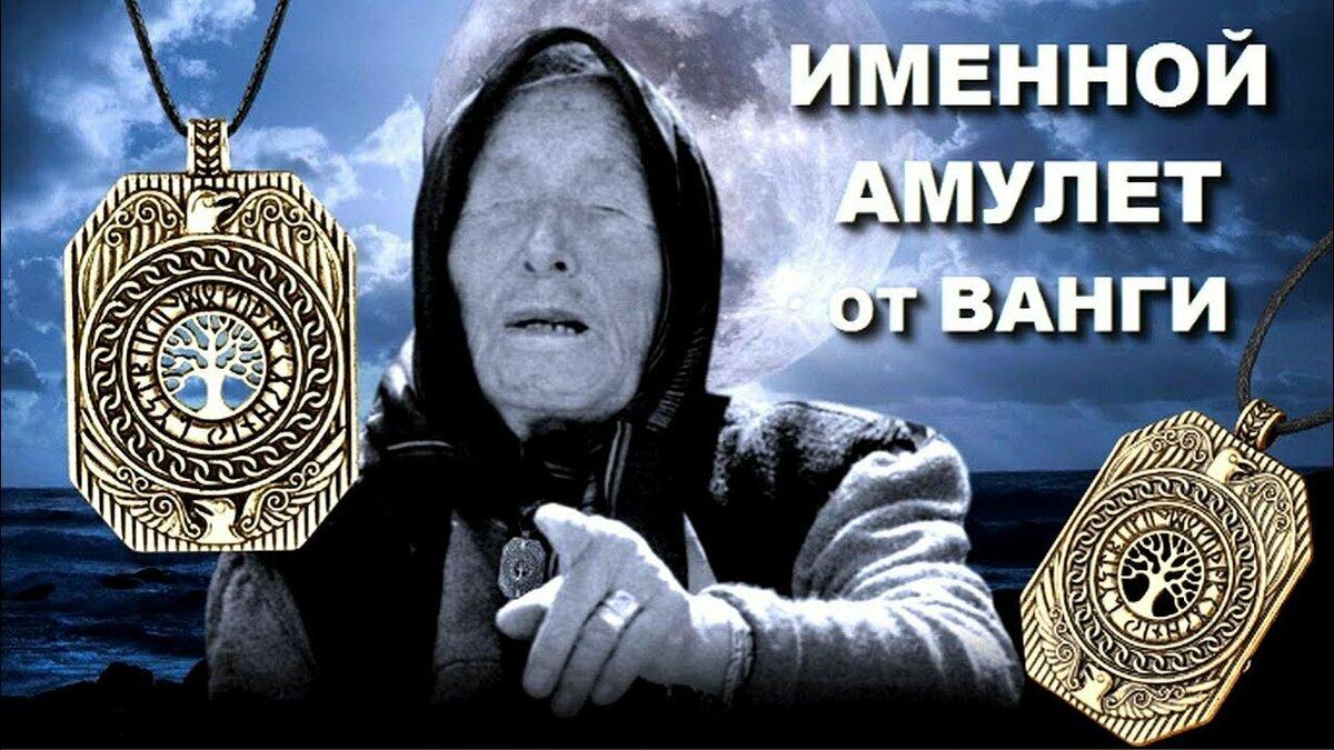 Именной амулет от Ванги в Харькове
