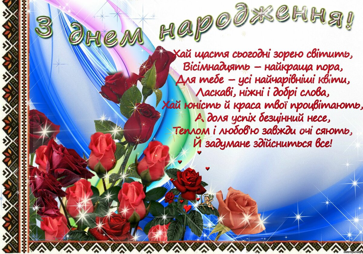 Нарисовать, украинские открытки с днем рождения женщине