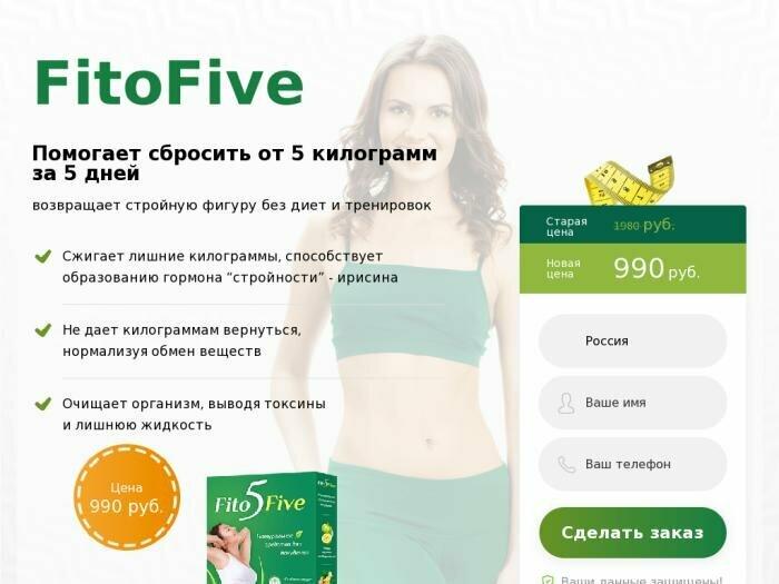 FitoFive для похудения в Мурманске