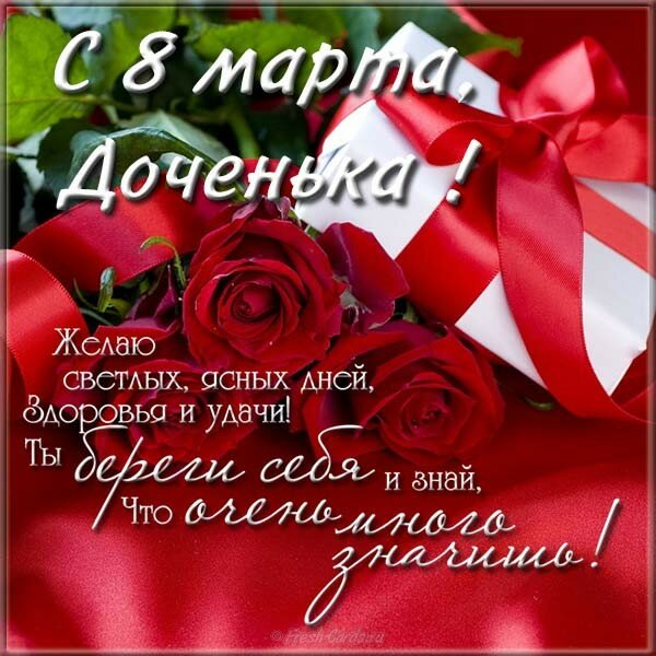 Картинки с 8 марта дочке красивые с цветами и пожеланиями, летием