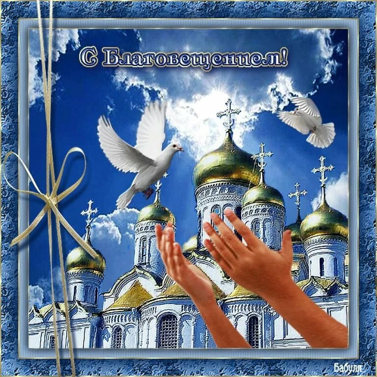 Картинки, православные анимационные открытки