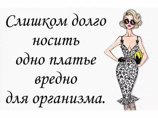 Мода смешные картинки с надписями, для