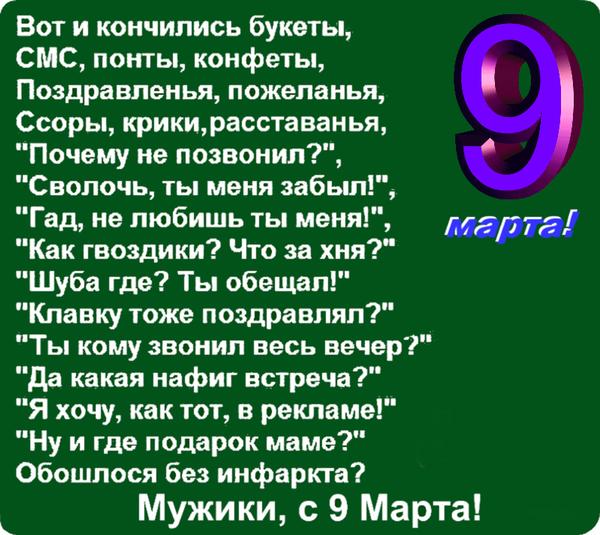 Поздравления открытки с 9 марта