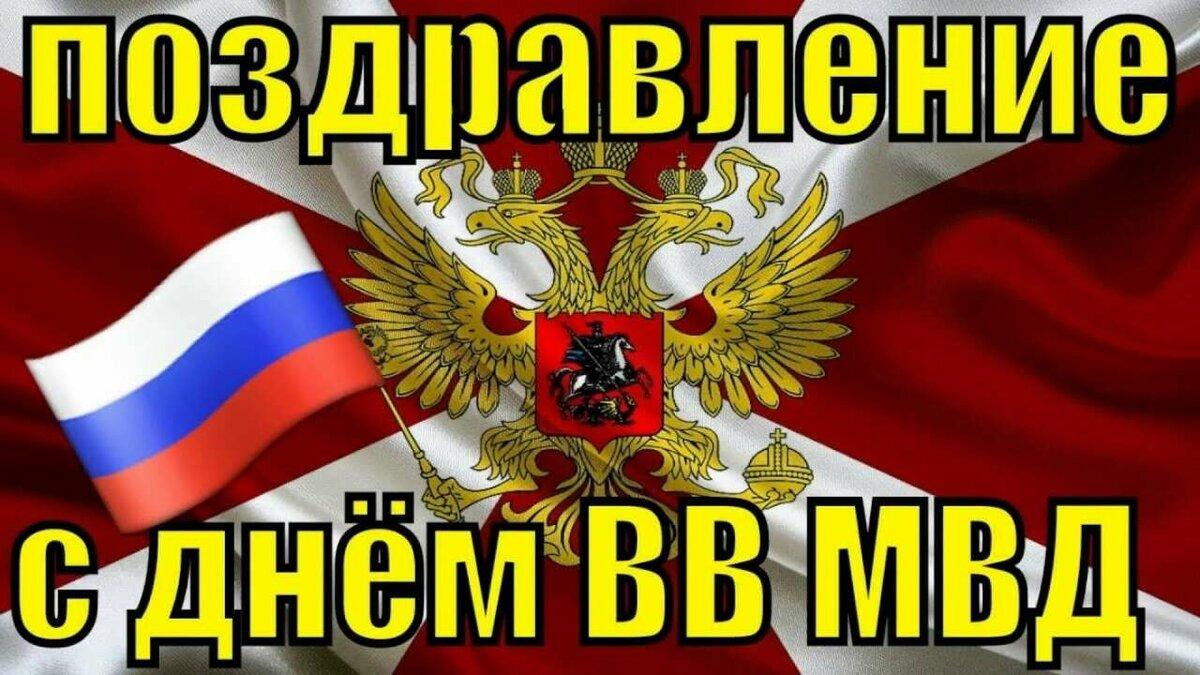 День внутренних войск мвд россии открытка, пасхальная поздравление