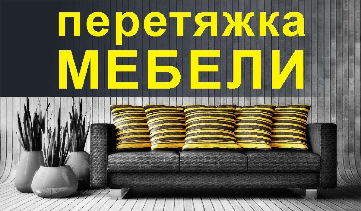 Днем рождения, открытка ремонт мягкой мебели