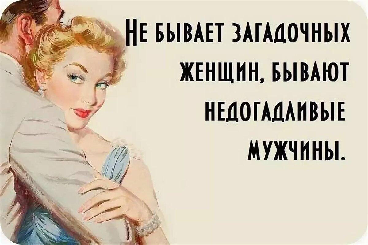 Февраля, картинки цитаты смешные для женщин