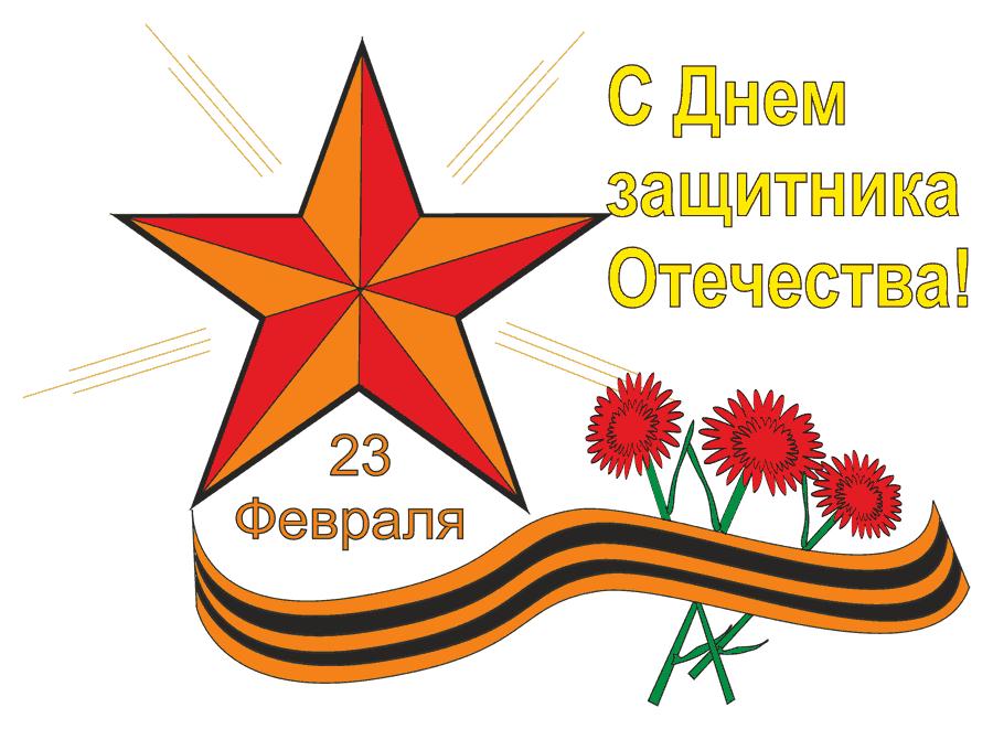 свежие картинки на 23 февраля рисунки день православные