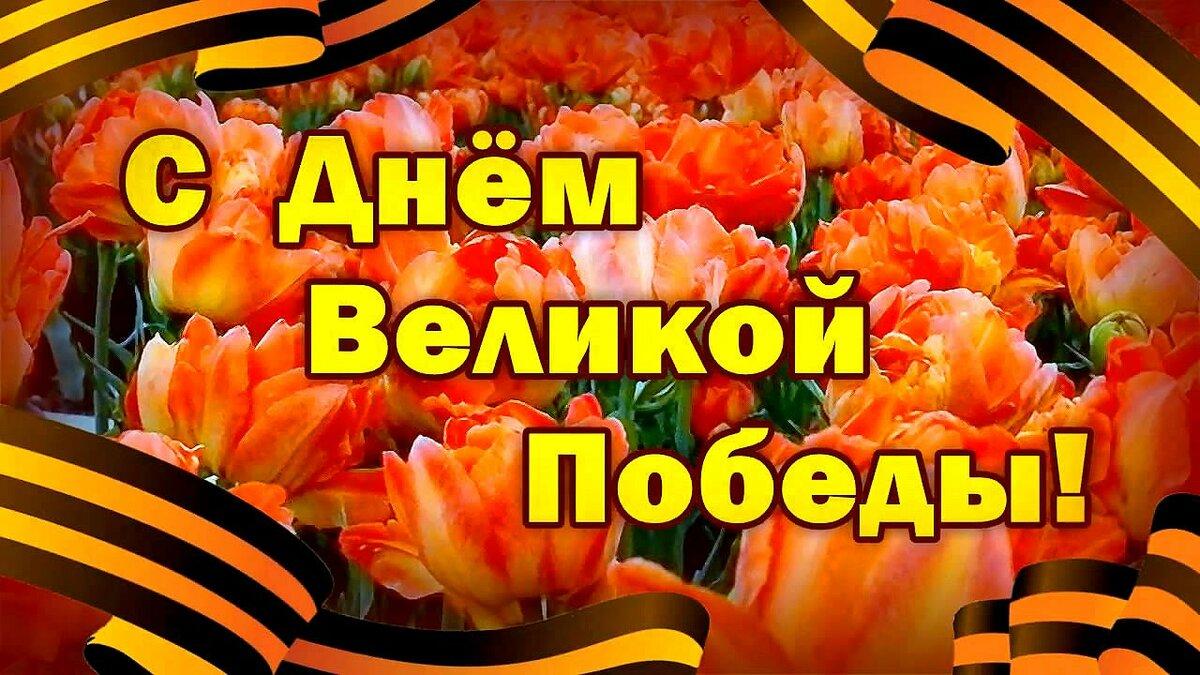 День победы открытка видео