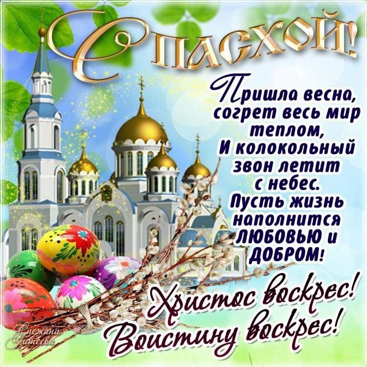 Поздравления к пасхе картинки на русском, днем рождения